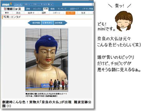 青い頭にチョビヒゲ、創建時の奈良の大仏 難波宮跡公園で