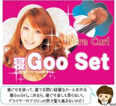 寝gooset ( ネグセット ) 通販 寝ぐせで巻き髪を作る!
