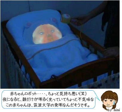 YOTARO 赤ちゃんロボット 動画。体温も感情も再現