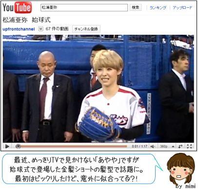 松浦亜弥、髪型が 金髪に日村カット? 始球式にて 動画