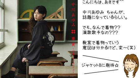 中川あゆみ13歳でデビュー、生い立ちが話題に 動画