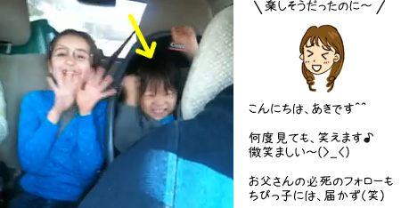 ノリノリの子供が一気に消沈・・・ Youtubeで話題の動画