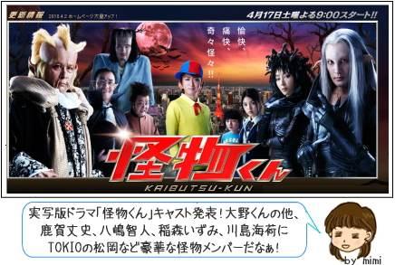 怪物くん 主題歌は嵐、ドラマ キャストは特殊メイク!