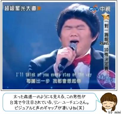 台湾 リン・ユー・チュン の歌声 動画!ツイッターでも話題に