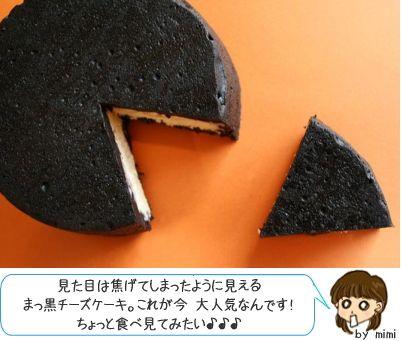 黒いチーズケーキ 「 まっ黒チーズケーキ 」 通販が人気!