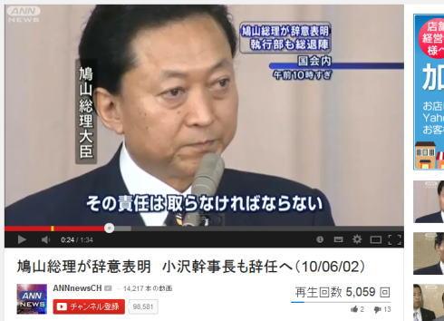 鳩山首相 辞任を表明、「責めは私が負うべき」 会見動画