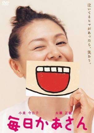 毎日かあさん、小泉今日子&永瀬正敏 映画で再び夫婦に