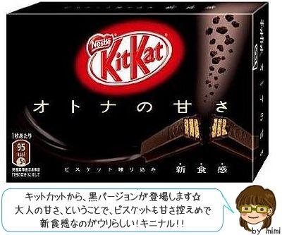 キットカット 黒 登場!大人のビターチョコレート