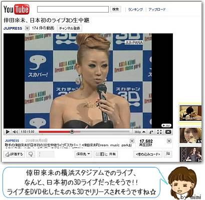 倖田來未、横浜スタジアム 3D ライブで飛び出した!