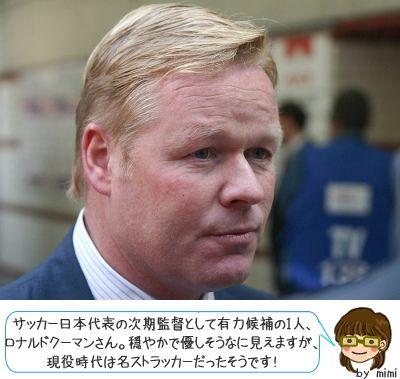ロナルドクーマン、日本代表 監督候補へ