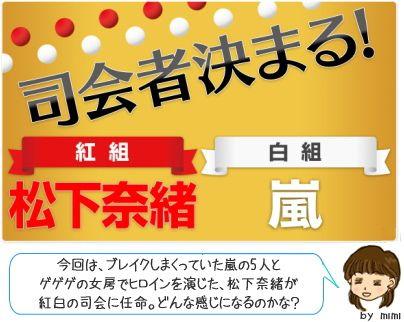 紅白の司会に、嵐&松下奈緒!2010出場歌手は?