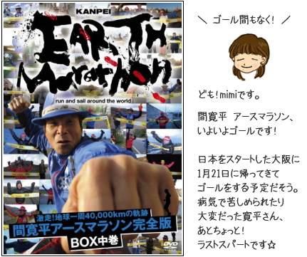 間寛平 アースマラソン、ゴールは大阪城音楽堂!
