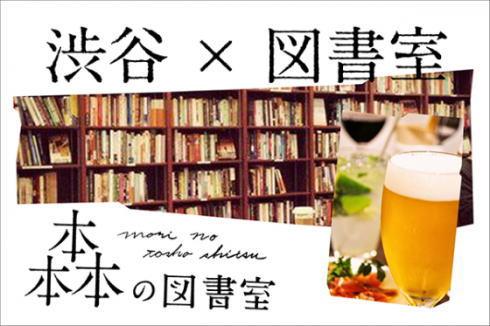 森の図書室、渋谷に25時まで営業でお酒が飲める図書室がオープン
