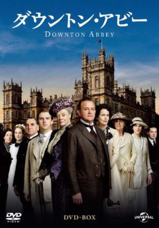 ダウントンアビー、NHKで放送開始のドラマはイギリスの昼ドラ