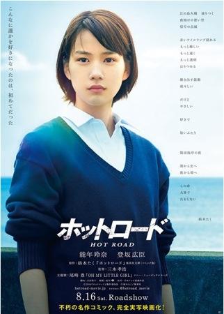 映画 ホットロード、能年玲奈はじめ 注目の若手キャストがそろい踏み