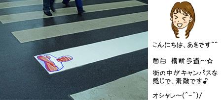 海外の面白いアートな横断歩道いろいろ