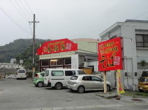 沖縄そば 島豚家