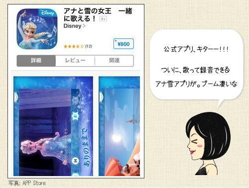 アナと雪の女王、ついに公式から「歌ってみた」が出来るアプリが登場!