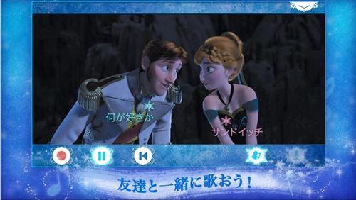 アナと雪の女王 一緒に歌える!アプリの内容