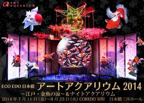 金魚と水槽で涼しい芸術!アートアクアリウム、日本橋で開催へ