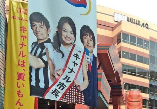 博多華丸 キャナル市選挙委員