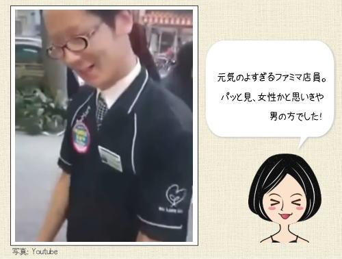 ファミマ店員 加藤さんの動きとキレがスゴイ。