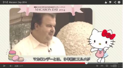 マカロンデー2014は6月21日、キティちゃんがアンバサダーへ