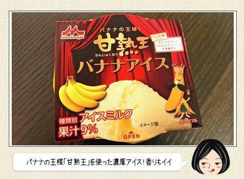 バナナの王様、甘熟王で作った濃厚アイス!