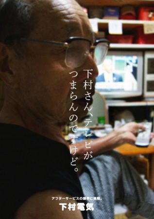 下村電気 ポスター