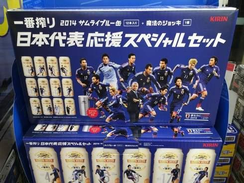 サッカーの日本代表を応援!ワールドカップ応援缶が一番搾りから