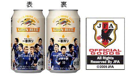 日本代表 ワールドカップ、一番搾り応援缶