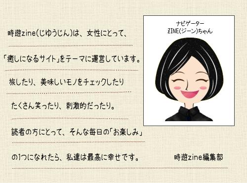 時遊zine ( じゆうじん )について