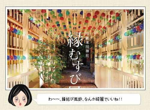 縁むすび風鈴が涼しくて素敵!川越氷川神社の夏が幻想的