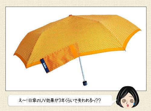 日傘のUV効果は寿命あり!3年毎に買い替えないと意味がない?!
