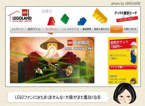 レゴランド・ディスカバリーセンター大阪、LEGOのアトラクション施設が天保山に!