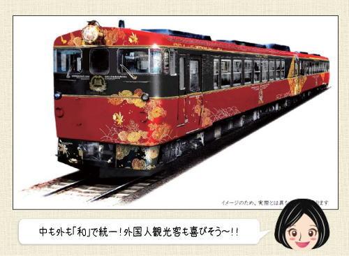 七尾線観光列車、着物のような「和」の電車が2015年10月に