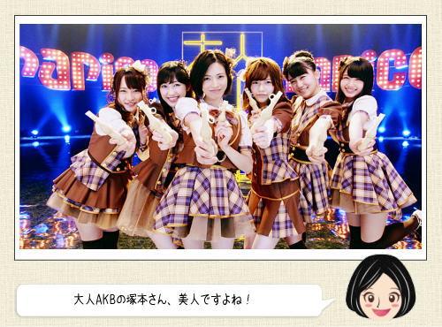 パピコCMで塚本まり子卒業宣言!大人AKB「4か月かよ!?」