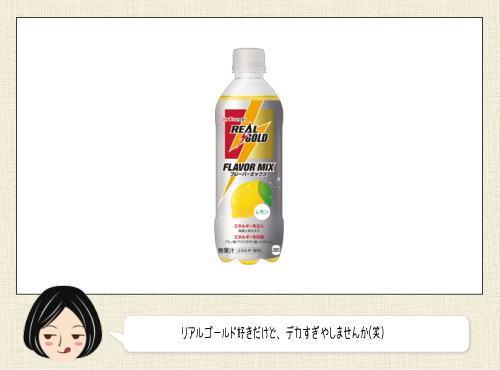 リアルゴールド フレーバーミックス レモン、2014七夕に発売