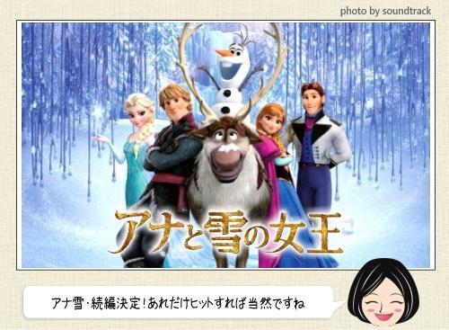 アナと雪の女王2 続編が決定!2015年1月に書籍発売