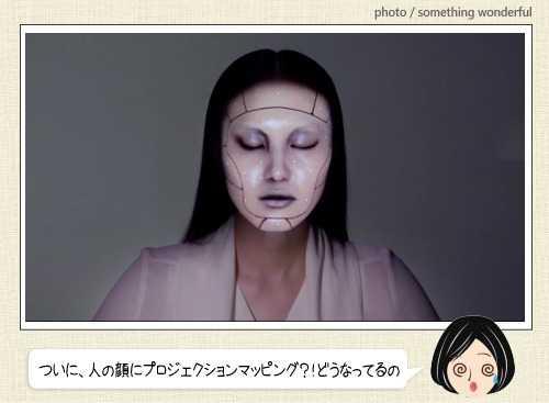 顔面でプロジェクションマッピング!メイクを施す日本の動画が世界も大注目