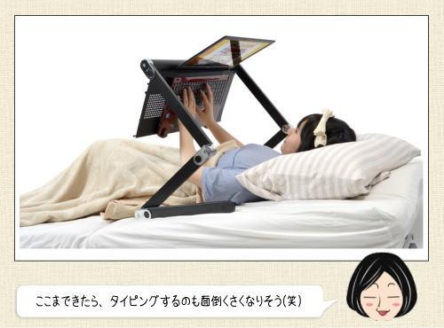 スーパー仰向けゴロ寝デスクが激売れ、ダメ人間増産されそうな予感