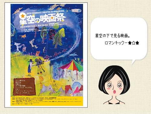 星空の映画祭、ロマンチックな夏の夜イベントが長野で