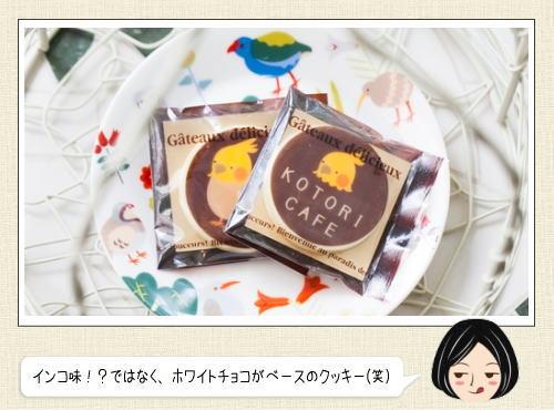 インコクッキーはインコの味がする!? ことりカフェから発売