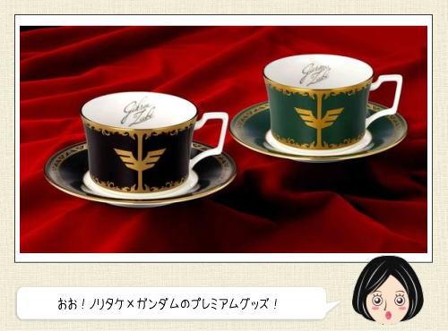 ノリタケ、ガンダムのマ・クベの壺、ザビ家のティーカップを発売