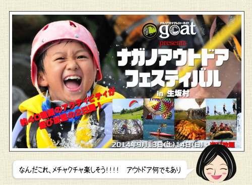 長野アウトドアフェスティバルが、なんだかとても楽しそう!