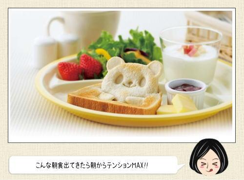 パンDEポップ!アップ! 食パンが激カワになるアイテムがキニナル