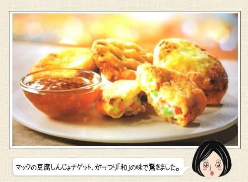 マックの豆腐しんじょナゲット、意外な味が新鮮!中国産問題で米メディアも注目