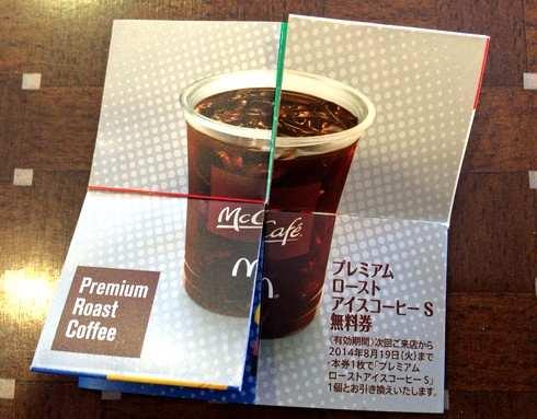 マクドナルドのパズルで、プレミアムローストアイスコーヒー完成