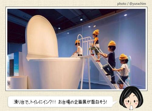 トイレの企画展、お台場で大人気!演出は鈴木おさむ