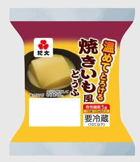 焼いも豆腐 画像